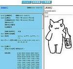 ITmediaニュース:「のまネコ」図形商標出願を取り下げ