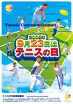 テニスの日 公式ウェブサイト