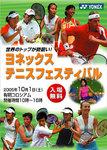 吉田友佳の引退セレモニー:ヨネックステニスフェスティバル開催!!:YONEX > Tennis > イベントニュース